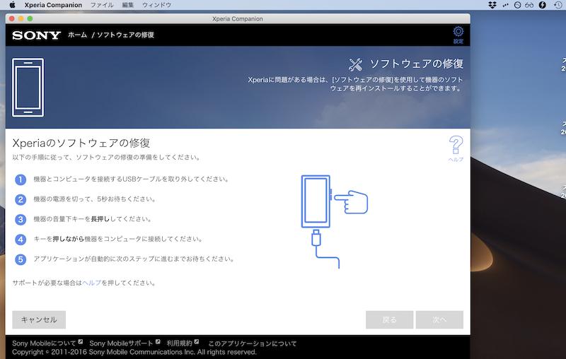 Xperiaを強制初期化/リセットする手順6
