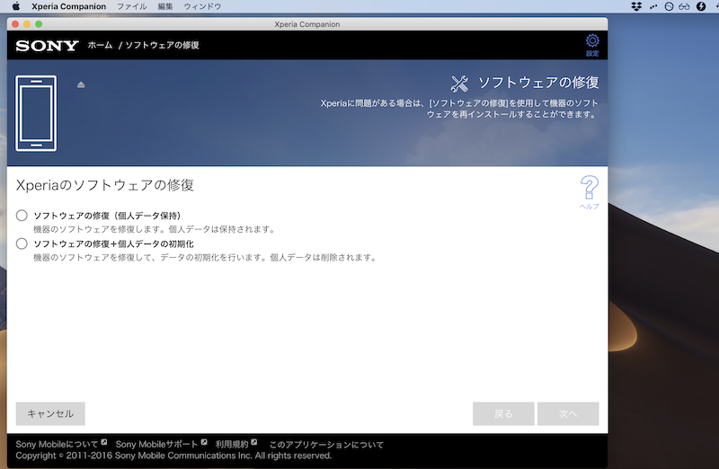 Xperiaを強制初期化/リセットする手順7