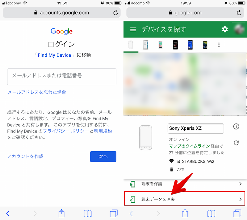 Find My DeviceでXperiaを強制初期化する方法1