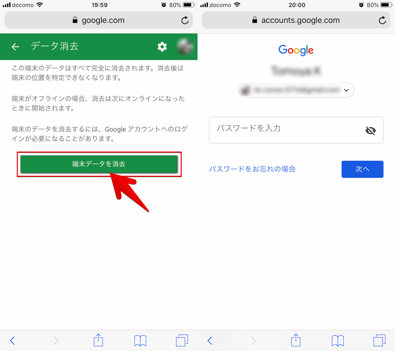 Find My DeviceでXperiaを強制初期化する方法2