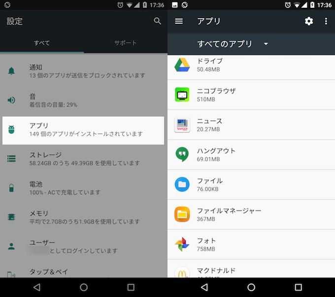 Androidでアプリデータをリセットする手順1