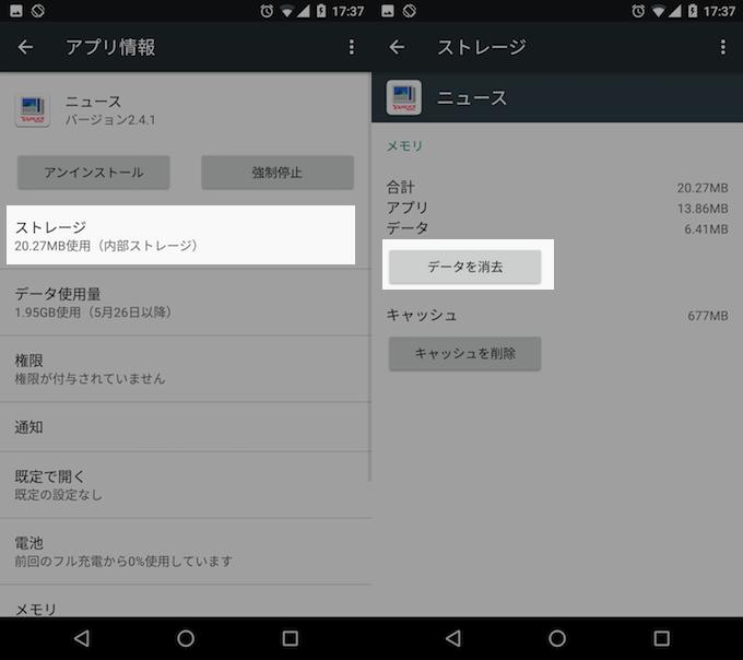 Androidでアプリデータをリセットする手順2