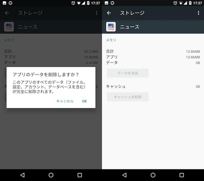 Androidでアプリデータをリセットする手順3