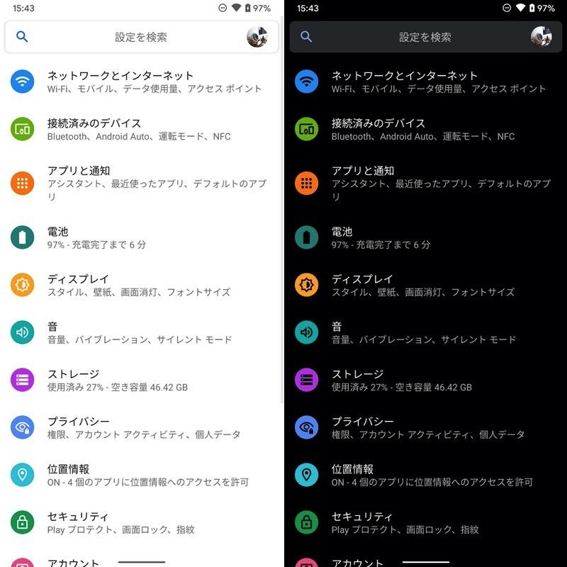 Androidでダークテーマを使う手順2