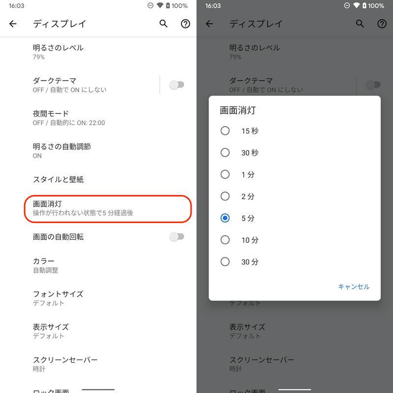 Androidで画面消灯までの時間を短くする手順