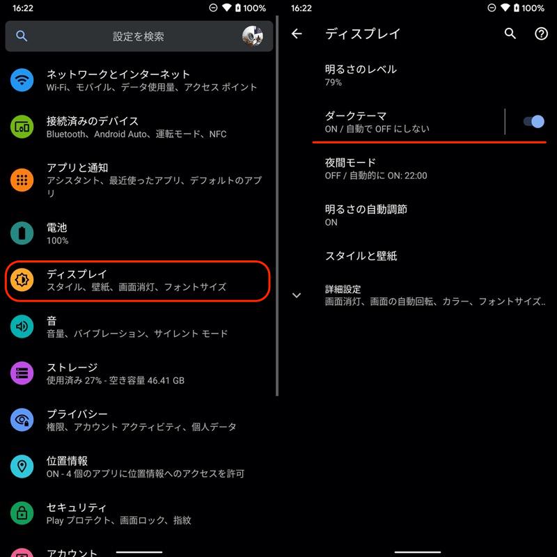 Androidでダークテーマを使う手順1
