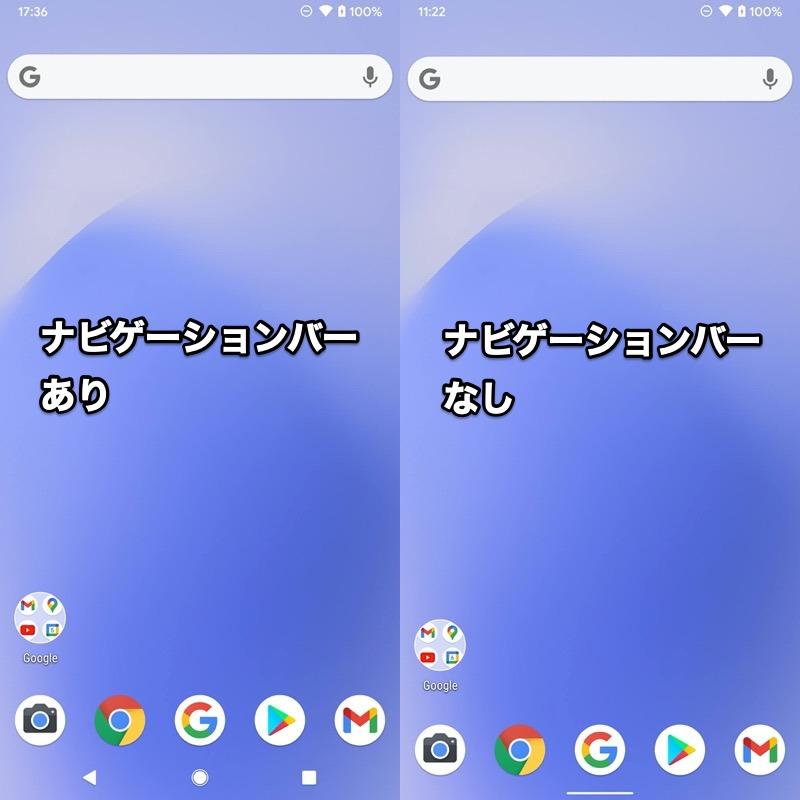 Androidでナビゲーションバーを非表示にする手順1