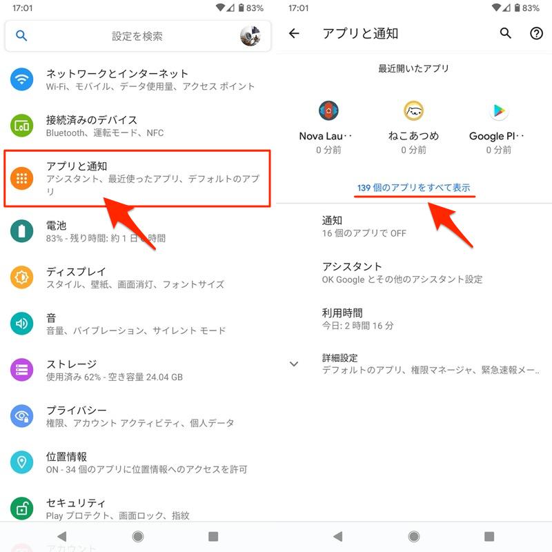 Androidでアプリの設定をリセットする手順1