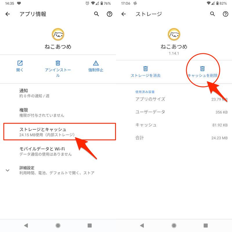 Androidでアプリのキャッシュを削除する手順1