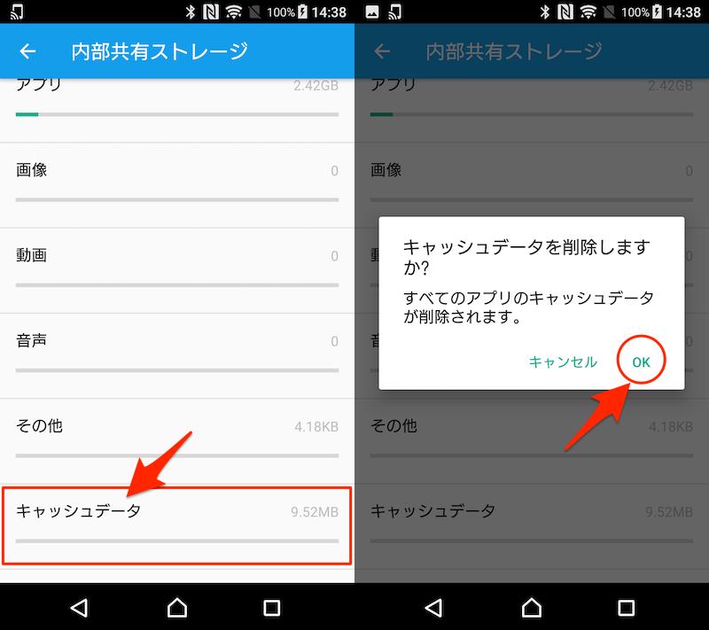 Androidでアプリのキャッシュを削除する手順2