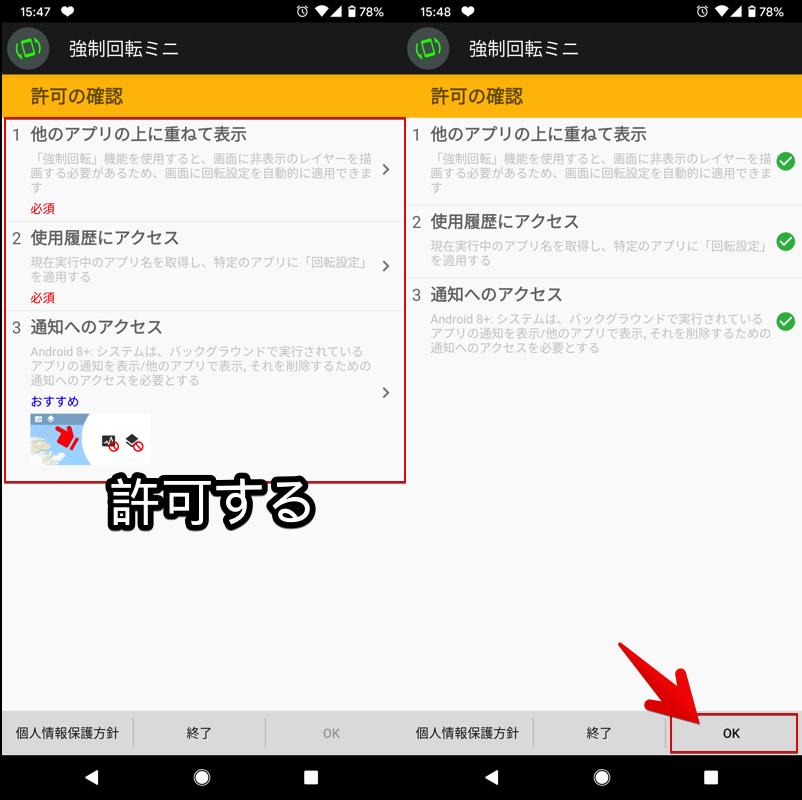 強制回転ミニでアプリごと自動で画面回転する手順1