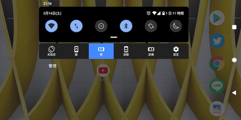 画面回転制御で常に横画面で固定する手順4
