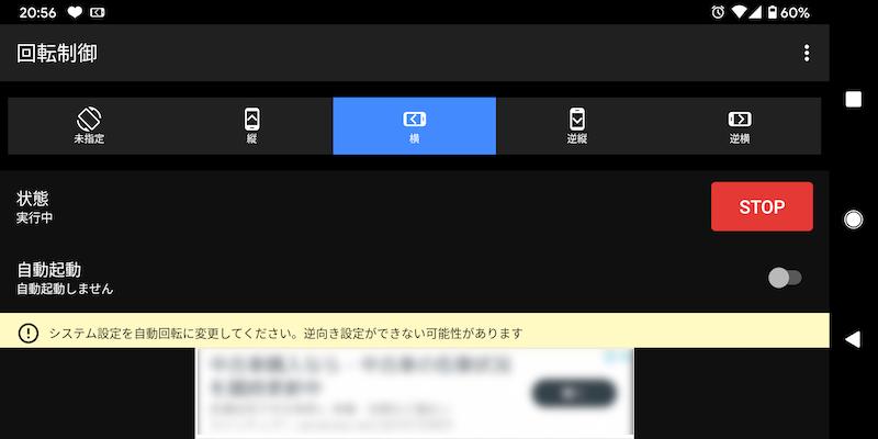 画面回転制御で常に横画面で固定する手順2