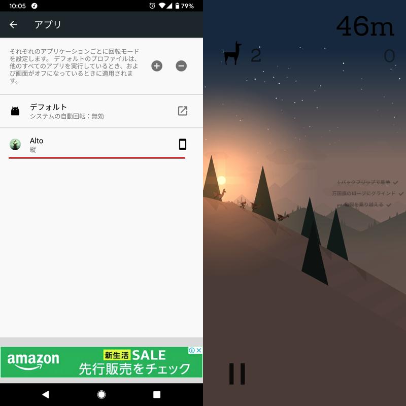 横画面固定ゲームを縦画面で表示する手順