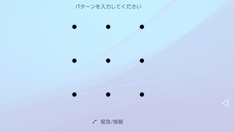 ロック画面を横画面で表示する手順2