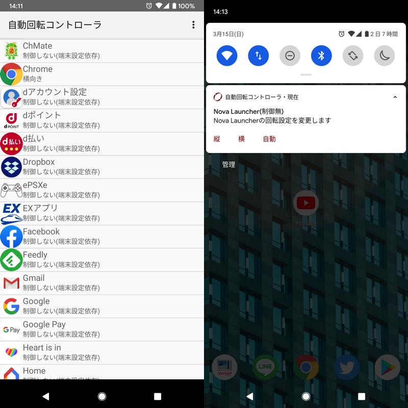 自動回転コントローラでアプリごと自動で画面回転する手順