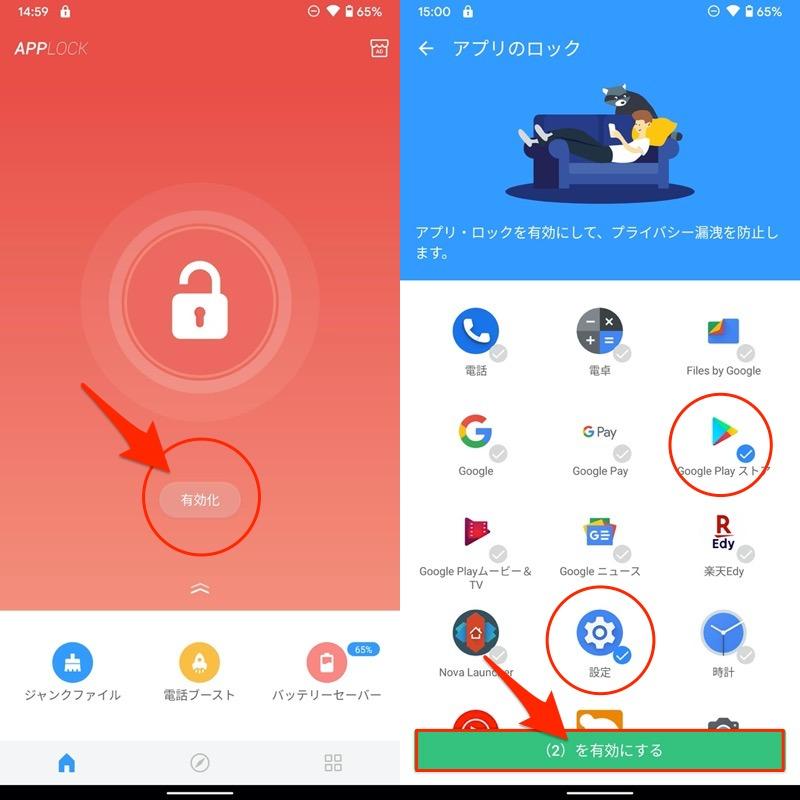 スマートロック - Androidアプリの勝手なアンインストールを防止する手順1