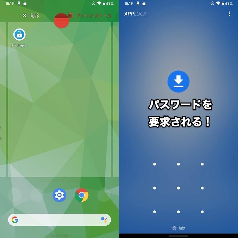 スマートロック - Androidアプリの勝手なアンインストールを防止する手順