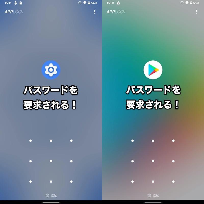 スマートロック - Androidアプリの勝手なアンインストールを防止する手順5