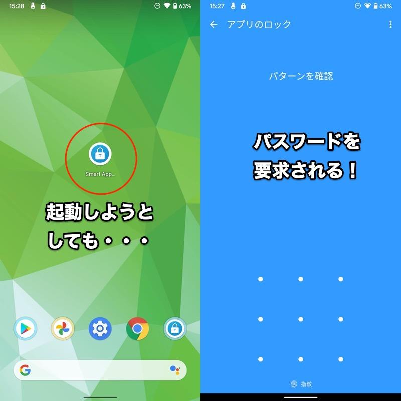 スマートロック - Androidアプリの勝手なアンインストールを防止する手順6