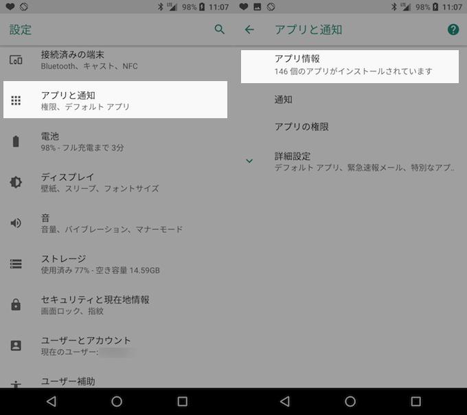 アプリのキャッシュを消去する手順1