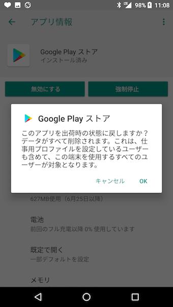 Google Playを初期化する手順3