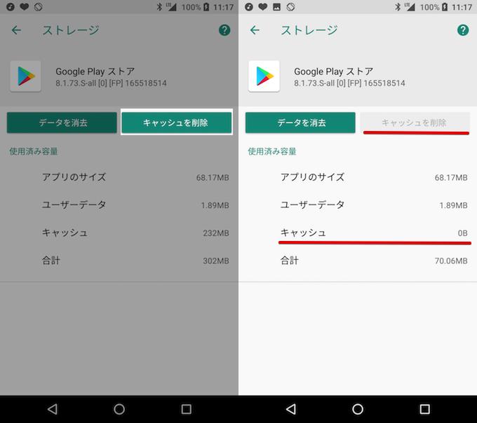 アプリのキャッシュを消去する手順3