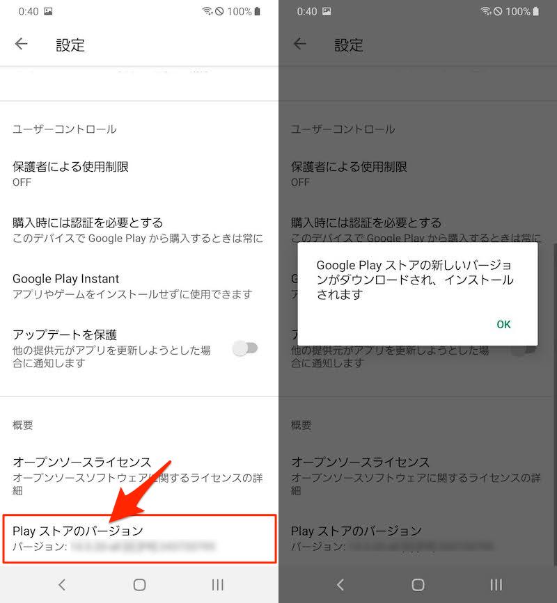 Google Playを最新バージョンへアップデートする手順