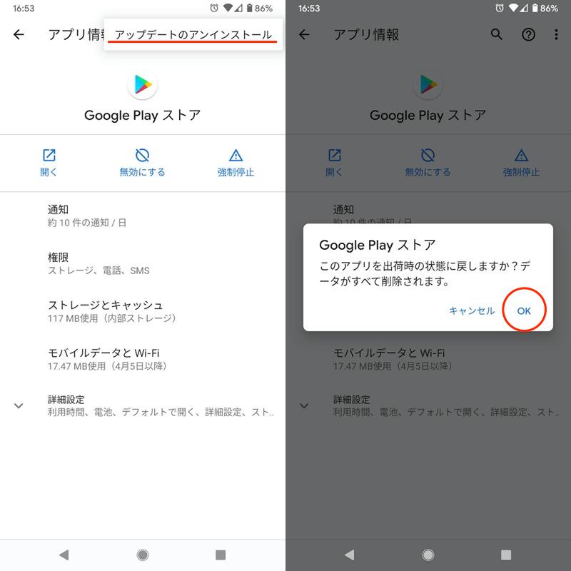 Google Playを初期化する手順