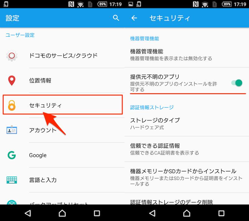 Androidで提供元不明アプリを有効にする手順1