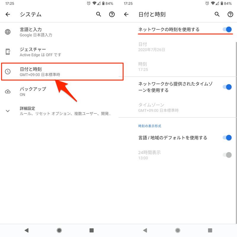Androidで日付と時刻を修正する手順