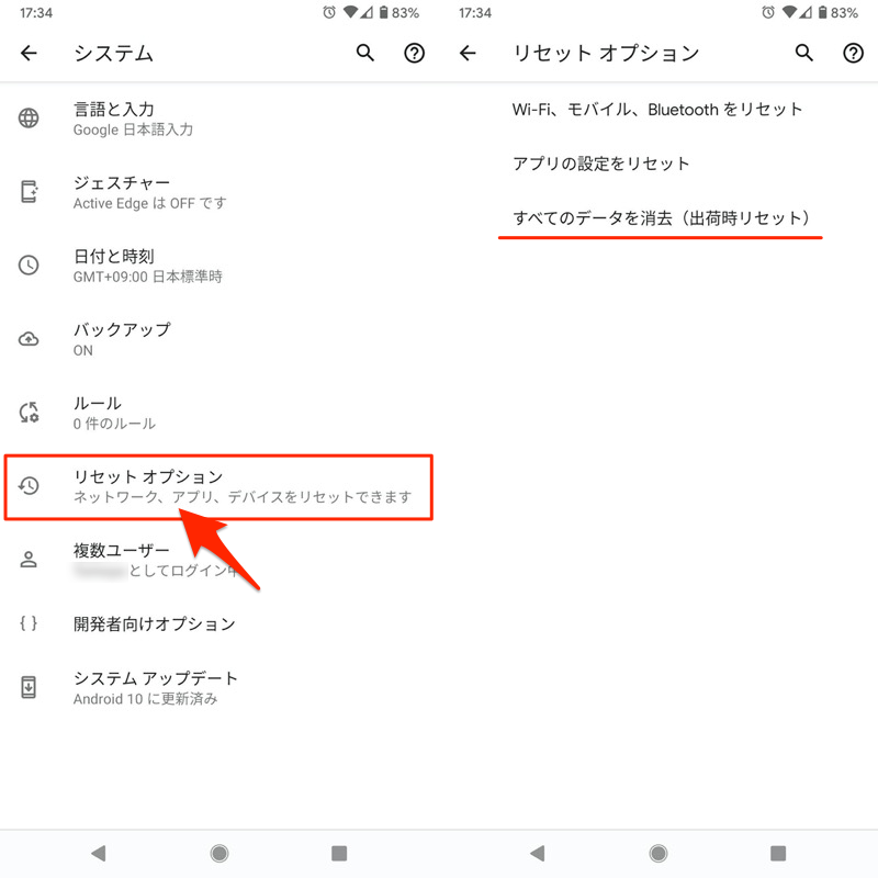 Androidを初期化する手順