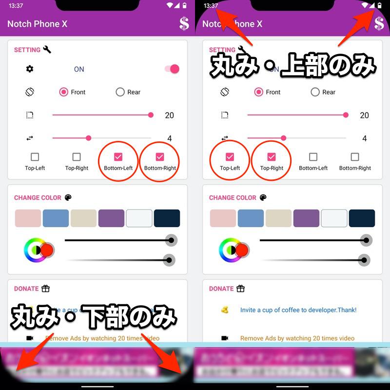 アプリNotch Phone Xでノッチを追加する手順3