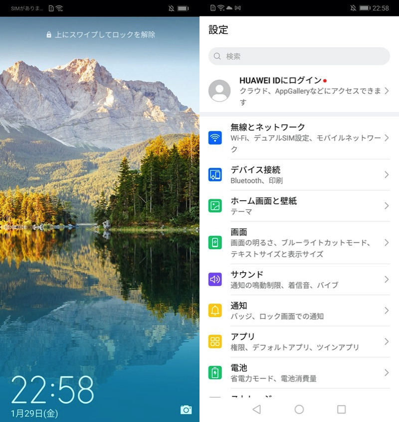 Huawei端末でノッチを隠す手順4