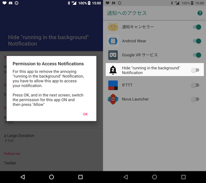 "アプリ「Hide ""running in the background"" Notification」で通知を消す手順1"