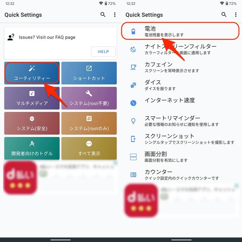 Quick Settingsでクイック設定にバッテリー残量を表示する手順1