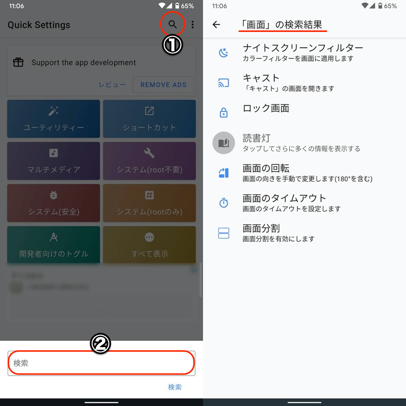 Quick Settingsの検索機能を使う手順