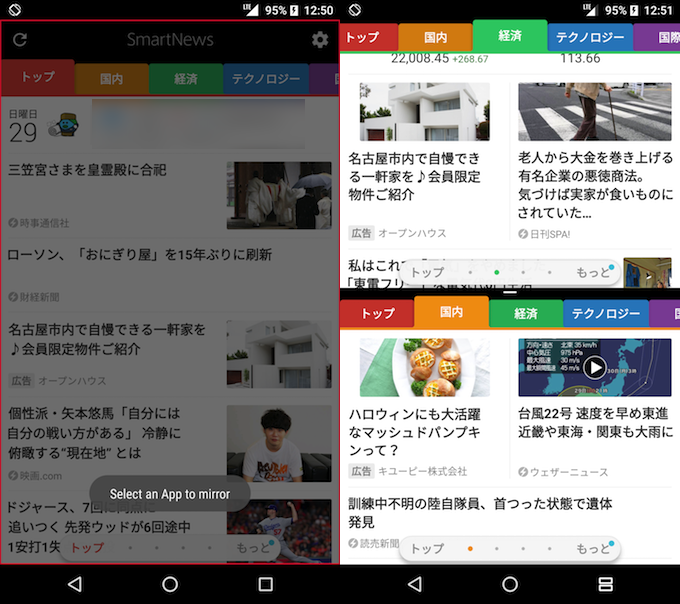 マルチウィンドウ機能で両画面にあらゆるアプリを表示する方法