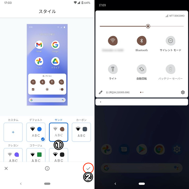 Pixelのスタイルと壁紙からクイック設定のデザインを変更する手順2