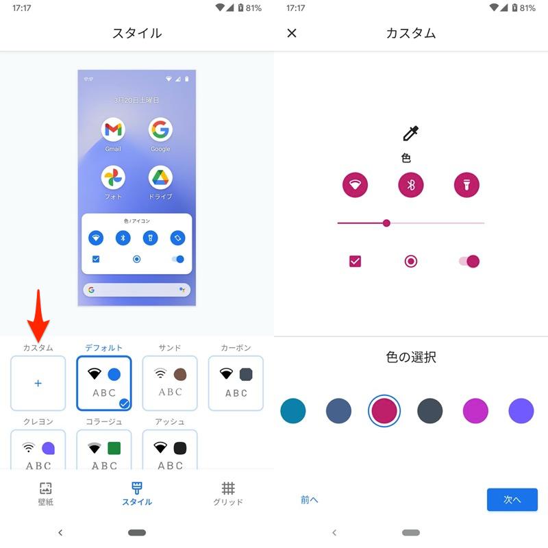Pixelのスタイルと壁紙からクイック設定のデザインを変更する手順5