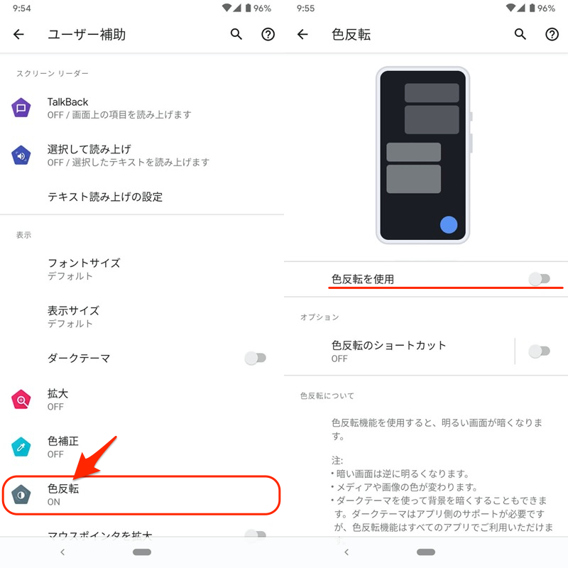 Androidの色反転をオフにする手順2