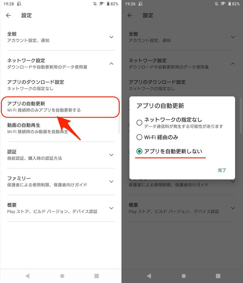 Playストアでアプリの自動更新をオフにする手順