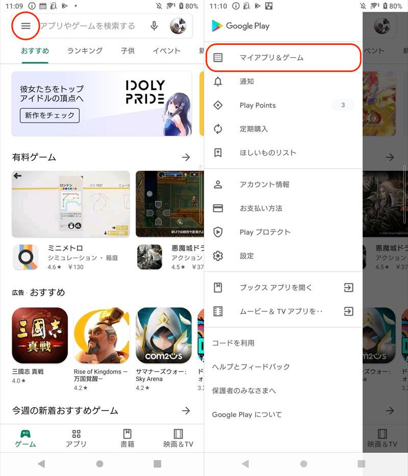 Playストアを従来のマイアプリ&ゲームへ表示を戻す手順2