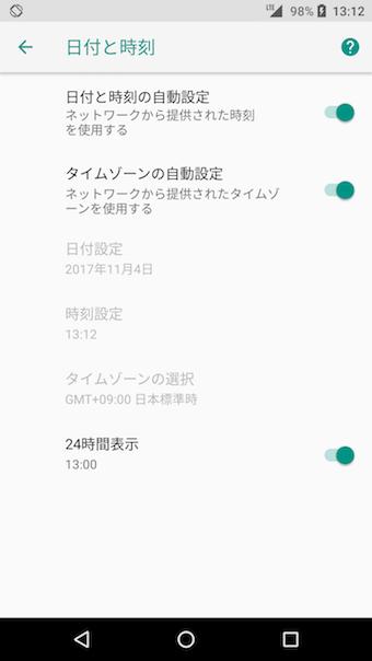 Androidで「日付と時刻」を修正する手順2