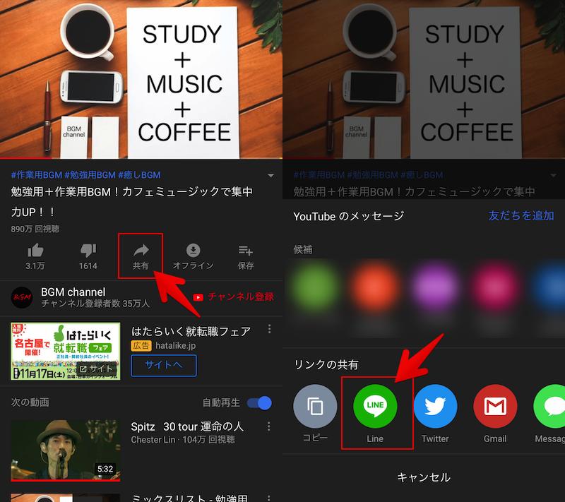 LINEの動画ポップアップでバックグラウンド再生する方法のキャプチャ4