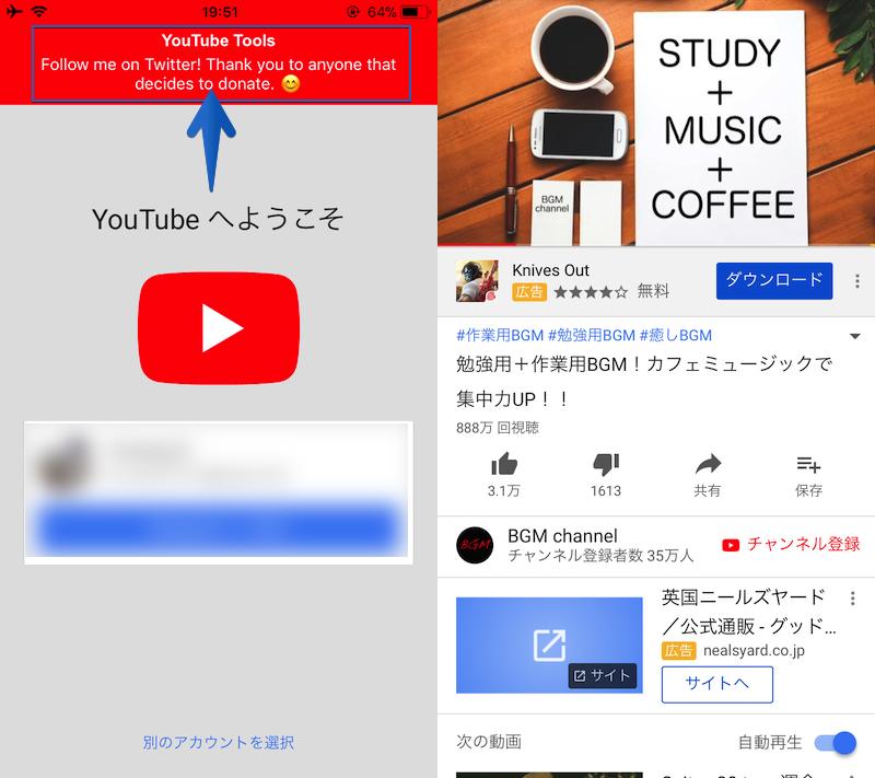 YouTube公式アプリでバックグラウンド再生する方法(要脱獄)のキャプチャ3