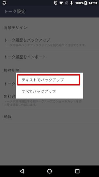 ライントーク復元 【LINE】トーク履歴が復元できないときの原因と対処法をチェック!
