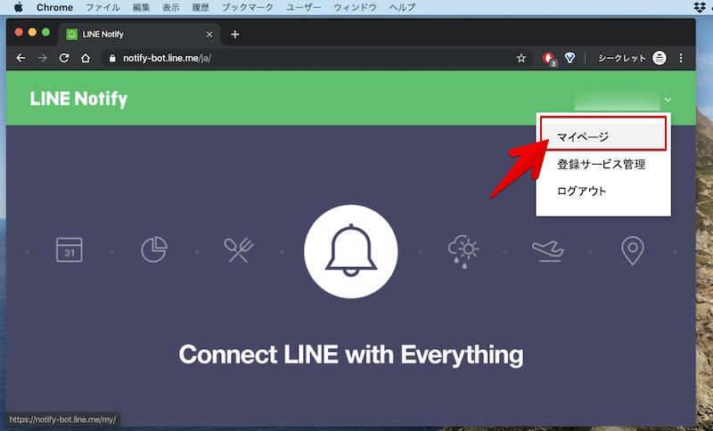 LINE Notifyのトークンを取得する手順3