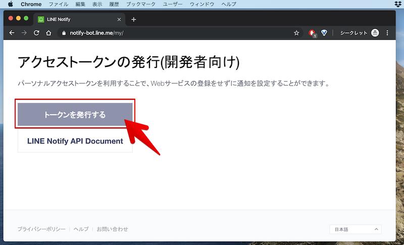 LINE Notifyのトークンを取得する手順4