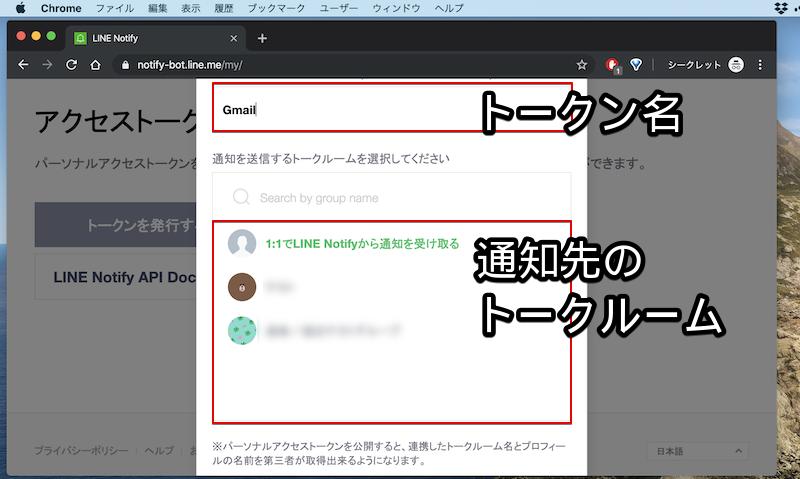 LINE Notifyのトークンを取得する手順5